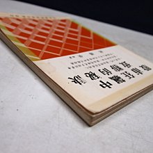 【懶得出門二手書】《股市狂飆中致勝的秘訣》│台北國際商學│林勝安│七成新(B11D43)