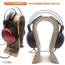 【曜德視聽☆送原木耳機架】鐵三角 ATH-AP2000Ti 便攜型耳罩式耳機