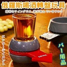 【🐱🐶培菓寵物48H出貨🐰🐹】俄羅斯喝酒轉盤玩具娛樂助興遊戲道具酒吧用品 特價149元