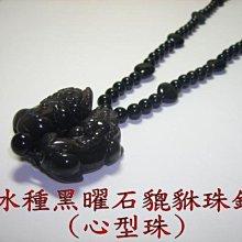 金鎂藝品【冰種黑曜石貔貅(一對)珠鍊/心型珠款】開光是永久/編號 6015