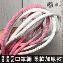 『線人』 替換式 拋棄式 口罩繩 柔軟加厚款 掛耳繩 口罩鬆緊帶 鬆緊帶 圓款