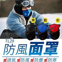【傻瓜批發】(TL29) X-PORTS騎行機車防風防寒面罩/秋冬保暖口罩/滑雪面罩/圍巾圍脖防風口罩/防曬面罩 板橋