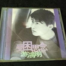【珍寶二手書齋CD1】游鴻明 受困思念