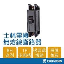 士林電機 BH型 BH 1P15A 20A 30A 40A 50A 無熔線斷路器 無熔絲開關─台灣宅修隊17ihome
