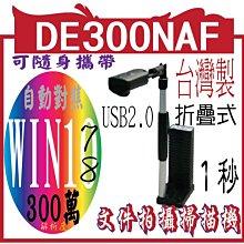 DE300NAF 攜帶式文件拍攝掃描機快速文件影像拍攝機—最佳品質文件掃描的好幫手!!(FOR Win 10.7.8 自