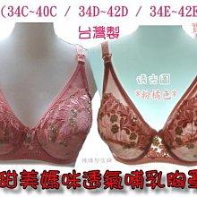 台灣製造哺乳胸罩@甜美媽咪透氣哺乳胸罩組@兩側加高背後加寬(34C~40C / 34D~42D/34E~42E)