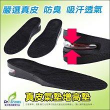 真皮氣墊增高鞋墊 吸汗防臭真皮增高墊 氣曩增高5cm雙層設計避震緩衝效果佳 馬丁靴高統雪靴短靴╭*鞋博士嚴選鞋材*╯