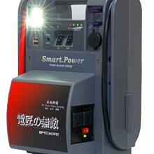 超級電匠3 - 智慧型電 匠の無敵行動電源-MP822AC30V2