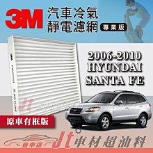 Jt車材 - 3M靜電冷氣濾網 現代 - HYUNDAI SANTA-FE 2006-2010年 原車有框版