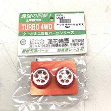 IDCF | Tamiya 田宮 四驅車 小徑 鎖框 鋁框 紅 不鬆脫 改裝 高品質 四驅軍團 U0257