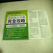 【考試院二手書】《英語核心字彙完全攻略》ISBN:9866406466│LiveABC互動美語│七成新(31C35)