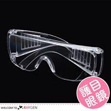HH婦幼館 防疫安全護目鏡 檔粉塵 防霧 防風鏡 防飛沫 工作眼鏡【1D026M562】