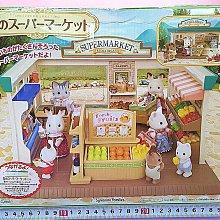 【Mika】森林家族場景 森林超級市場(不含娃娃,盒損)*現貨 Sylvanian Families