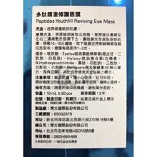 茵蝶 EDN 最新 多肽睛澈修護眼膜 散裝 專櫃正貨,另有盒裝