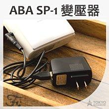 【東京正宗】ABA POWER regulator 電源穩壓器 電源線 5V2A 適用SP1