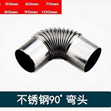 【精品】煤氣燃氣熱水器不銹鋼排煙管排氣管彎頭5cm 6cm7cm 8cm 9cm 10cm【哆啦小鋪】