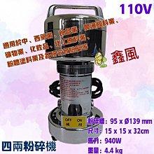 台灣製造 四兩粉碎機 研磨機 (調理機) 食材 藥材 4兩 小型粉碎機 手提式藥材粉碎機 中藥粉碎機 打粉機 磨粉機