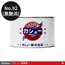 【正光興貿易】日本進口 『CASHEW總代理』No.92黑艷消 腰果漆1kg