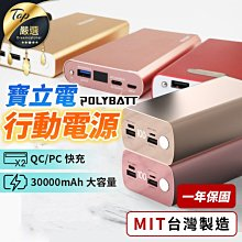 現貨!一年保固 行動電源 (3A-15000款) 10000mAh 雙USB傳輸 台灣製造 日本電芯 隨身電源 快充