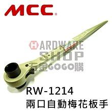 日本 MCC 兩口 自動 梅花板手 RW-1214 建築用 尖尾 棘輪 梅花扳手 12 x 14 両口ラチェットレンチ