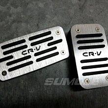 *狗狗的雜貨店*HONDA CRV4 CRV4.5 CRV3 CRV3.5 油門踏板 刹車踏板 鋁合金 免打孔 防滑 V