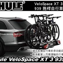 ||MyRack|| Thule VeloSpace XT 3台式 939 拖桿自行車架 攜車架 拖車式腳踏車架