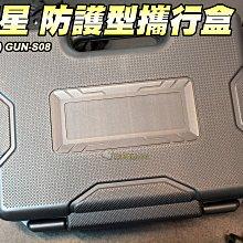 【翔準國際AOG】警星 手槍防護型攜行盒(GUN-S08) 黑膠盒 槍箱 槍盒 攜行袋 攜行盒 CWA-CO2-90