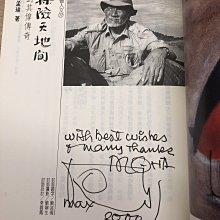 已故老頑童劉其偉親筆簽名書-探險天地間 ::劉其偉傳奇