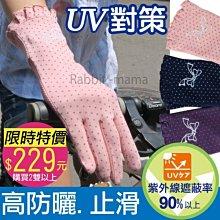 兔子媽媽(紫外線遮蔽率90%以上)詩情抗UV加長止滑手套.水玉點點,抗紫外線手套。防曬.10403 防曬手套