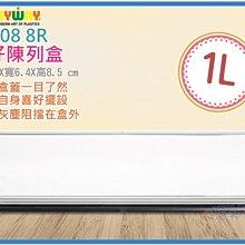 =海神坊=台灣製 KEYWAY DB08 8R公仔陳列盒 展示盒 模型盒 透明盒 玩偶盒 1L 12入1050元免運