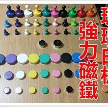 【玻璃白板磁鐵】十色小跳棋/小象棋