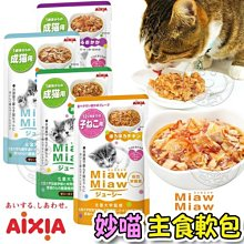 【🐱🐶培菓寵物48H出貨🐰🐹】愛喜雅》Miaw Miaw妙喵主食軟包系列70g 特價32元(自取不打折)蝦