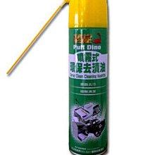 【亞樂-AL】恐龍、噴霧式環保去漬油、420ml/罐裝【24罐/箱】單買區