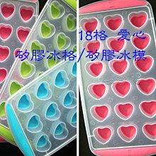 製冰冰膜 (台灣現貨) 愛心/星星/鑽石 夏天必備 )矽膠製冰膜