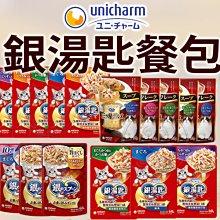 【🐱🐶培菓寵物48H出貨🐰🐹】銀湯匙餐包60g 貓咪餐包 銀湯匙系列 貓餐包 特價23元 自取不打折