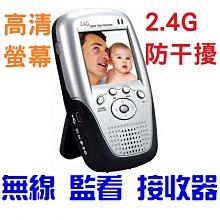 2.4G無線 監控 無線接收器 DVR 攝像機 寶寶 呵護器 監視器 無線接收機 高清 防干擾