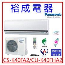【裕成電器.來電破盤價】國際牌變頻冷暖氣CS-K40FA2/CU-K40FHA2另售CU-RX40GHA2國際 日立