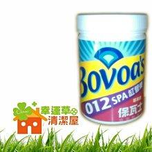 幸運草清潔屋;Bovoas/保瓦士-SPA按摩浴缸管路專用清洗劑/ 清洗.殺菌.除臭.除垢一次OK;特惠價350元