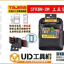 @UD工具網@日本TAJIMA 田島 快扣式 工具袋 腰帶(中) SFKBN-2M 手工具後排式快速扣 電工袋 水電袋
