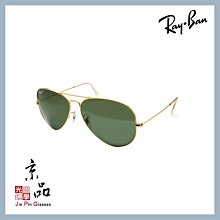 【RAYBAN】RB3025 001/58 62mm 金框 偏光墨綠 飛官 雷朋太陽眼鏡 公司貨 JPG 京品眼鏡