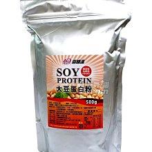 【元氣一番.com】美國進口 大豆蛋白粉500g 素食可用