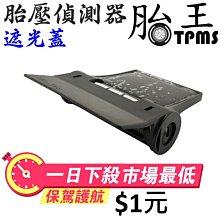(節目介紹) TPMS 胎壓偵測器防眩遮版 可用於 SQUND 安瑞爾 胎牛 胎王