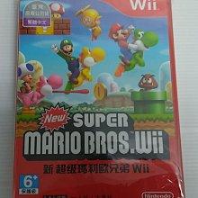 [頑皮狗]Wii新超級瑪利歐兄弟Wii 中文版(全新未拆)最後一片