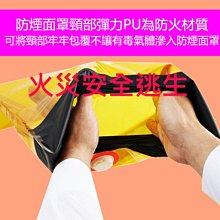 防煙面罩 火災逃生保護家人安全 台灣製造