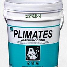 [台北市宏泰建材]金絲猴P-727 乳化型水泥強化劑5加侖