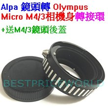 後蓋 Alpa鏡頭轉Micro M4/3 M43 FOUR THIRDS微單眼卡口相機身轉接環 ALPA-OLYMPUS