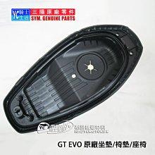 YC騎士生活_SYM三陽原廠 GT EVO 坐墊 座墊 椅墊 座椅 原廠坐墊 三陽正廠零件 GTevo
