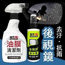 【後照鏡潔淨抗雨組】STR PROWASH後視鏡排水劑+萬用除油膜清潔劑✨中性溫和無研磨✨適用安全帽鏡片|擋風玻璃|窗戶