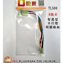 8微米 第三代 TL500 日行燈 開關線組 智慧型   三陽 六期 七期  第三代新增濾波與抗雜訊功能