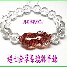 可享95折【超七金草莓晶貔貅手鍊】編號8570 貔貅專賣-金鎂藝品店